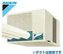 ダイキン スポットエアコン 産業用クリスプ天井吊・ダクト形 一体形SUBDP3AU(三相200V 2馬力)