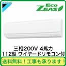 ■【在庫あり、即日出荷できます!】ダイキン 業務用エアコン EcoZEAS壁掛形 シングル112形SZRA112BA(4馬力 三相200V ワイヤード)