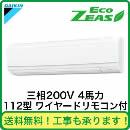 ■【在庫あり、即日出荷できます!】ダイキン 業務用エアコン EcoZEAS壁掛形 シングル112形SZRA112BB(4馬力 三相200V ワイヤード)