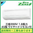 ■【在庫あり、即日出荷できます!】ダイキン 業務用エアコン EcoZEAS壁掛形 シングル45形SZRA45BBT(1.8馬力 三相200V ワイヤード)