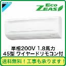 ■【在庫あり、即日出荷できます!】ダイキン 業務用エアコン EcoZEAS壁掛形 シングル45形SZRA45BBV(1.8馬力 単相200V ワイヤード)