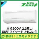 ■【在庫あり、即日出荷できます!】ダイキン 業務用エアコン EcoZEAS壁掛形 シングル56形SZRA56BBV(2.3馬力 単相200V ワイヤード)