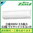■【在庫あり、即日出荷できます!】ダイキン 業務用エアコン EcoZEAS壁掛形 シングル63形SZRA63BBT(2.5馬力 三相200V ワイヤード)