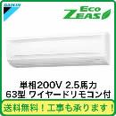 ■【在庫あり、即日出荷できます!】ダイキン 業務用エアコン EcoZEAS壁掛形 シングル63形SZRA63BBV(2.5馬力 単相200V ワイヤード)