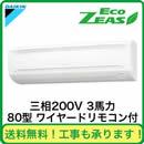 ■【在庫あり、即日出荷できます!】ダイキン 業務用エアコン EcoZEAS壁掛形 シングル80形SZRA80BAT(3馬力 三相200V ワイヤード)