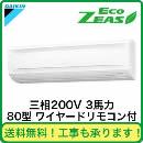 ■【在庫あり、即日出荷できます!】ダイキン 業務用エアコン EcoZEAS壁掛形 シングル80形SZRA80BBT(3馬力 三相200V ワイヤード)