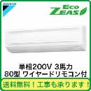 ■【在庫あり、即日出荷できます!】ダイキン 業務用エアコン EcoZEAS壁掛形 シングル80形SZRA80BBV(3馬力 単相200V ワイヤード)