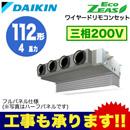 ダイキン 業務用エアコン EcoZEAS天井埋込カセット形 ビルトインHiタイプ シングル112形SZRB112BC(4馬力 三相200V ワイヤード 吸込フルパネル仕様)