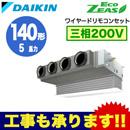ダイキン 業務用エアコン EcoZEAS天井埋込カセット形 ビルトインHiタイプ シングル140形SZRB140BC(5馬力 三相200V ワイヤード 吸込ハーフパネル仕様)