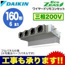 ダイキン 業務用エアコン EcoZEAS天井埋込カセット形 ビルトインHiタイプ シングル160形SZRB160BC(6馬力 三相200V ワイヤード 吸込フルパネル仕様)