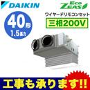 ダイキン 業務用エアコン EcoZEAS天井埋込カセット形 ビルトインHiタイプ シングル40形SZRB40BCT(1.5馬力 三相200V ワイヤード 吸込ハーフパネル仕様)