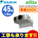ダイキン 業務用エアコン EcoZEAS天井埋込カセット形 ビルトインHiタイプ シングル45形SZRB45BCV(1.8馬力 単相200V ワイヤード 吸込ハーフパネル仕様)