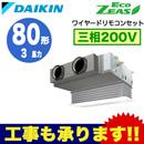 ダイキン 業務用エアコン EcoZEAS天井埋込カセット形 ビルトインHiタイプ シングル80形SZRB80BCT(3馬力 三相200V ワイヤード 吸込ハーフパネル仕様)
