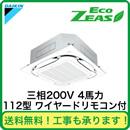 ■【在庫あり、即日出荷できます!】ダイキン 業務用エアコン EcoZEAS天井埋込カセット形S-ラウンドフロー<標準>タイプ シングル112形SZRC112BB(4馬力 三相200V ワイヤード)
