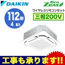 ダイキン 業務用エアコン EcoZEAS天井埋込カセット形S-ラウンドフロー<標準>タイプ シングル112形SZRC112BCN(4馬力 三相200V ワイヤレス)