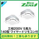 ■【在庫あり、即日出荷できます!】ダイキン 業務用エアコン EcoZEAS天井埋込カセット形S-ラウンドフロー<標準>タイプ 同時ツイン140形SZRC140BAD(5馬力 三相200V ワイヤード)■分岐管(別梱包)含む