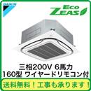 ■【数量限定特価】ダイキン 業務用エアコン EcoZEAS天井埋込カセット形エコ・ラウンドフロー<標準>タイプ シングル160形SZRC160BA(6馬力 三相200V ワイヤード)