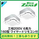■【在庫あり、即日出荷できます!】ダイキン 業務用エアコン EcoZEAS天井埋込カセット形S-ラウンドフロー<標準>タイプ 同時ツイン160形SZRC160BBD(6馬力 三相200V ワイヤード)■分岐管(別梱包)含む