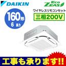 ダイキン 業務用エアコン EcoZEAS天井埋込カセット形S-ラウンドフロー<標準>タイプ シングル160形SZRC160BCN(6馬力 三相200V ワイヤレス)