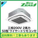 ■【在庫あり、即日出荷できます!】ダイキン 業務用エアコン EcoZEAS天井埋込カセット形エコ・ラウンドフロー<標準>タイプ シングル50形SZRC50BT(2馬力 三相200V ワイヤード)