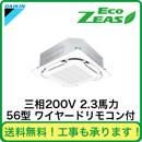■【在庫あり、即日出荷できます!】ダイキン 業務用エアコン EcoZEAS天井埋込カセット形S-ラウンドフロー<標準>タイプ シングル56形SZRC56BAT(2.3馬力 三相200V ワイヤード)