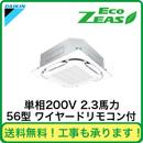 ■【在庫あり、即日出荷できます!】ダイキン 業務用エアコン EcoZEAS天井埋込カセット形S-ラウンドフロー<標準>タイプ シングル56形SZRC56BAV(2.3馬力 単相200V ワイヤード)
