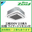 ■【在庫あり、即日出荷できます!】ダイキン 業務用エアコン EcoZEAS天井埋込カセット形エコ・ラウンドフロー<標準>タイプ シングル63形SZRC63BAT-s(2.5馬力 三相200V ワイヤード)