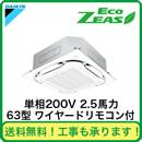■【在庫あり、即日出荷できます!】ダイキン 業務用エアコン EcoZEAS天井埋込カセット形S-ラウンドフロー<標準>タイプ シングル63形SZRC63BBV(2.5馬力 単相200V ワイヤード)