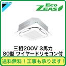 ■【在庫あり、即日出荷できます!】ダイキン 業務用エアコン EcoZEAS天井埋込カセット形S-ラウンドフロー<標準>タイプ シングル80形SZRC80BAT(3馬力 三相200V ワイヤード)