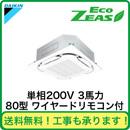■【在庫あり、即日出荷できます!】ダイキン 業務用エアコン EcoZEAS天井埋込カセット形S-ラウンドフロー<標準>タイプ シングル80形SZRC80BAV(3馬力 単相200V ワイヤード)