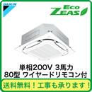 ■【在庫あり、即日出荷できます!】ダイキン 業務用エアコン EcoZEAS天井埋込カセット形S-ラウンドフロー<標準>タイプ シングル80形SZRC80BBV(3馬力 単相200V ワイヤード)