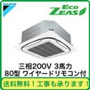 ■【在庫あり、即日出荷できます!】ダイキン 業務用エアコン EcoZEAS天井埋込カセット形エコ・ラウンドフロー<標準>タイプ シングル80形SZRC80BT(3馬力 三相200V ワイヤード)