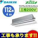 ダイキン 業務用エアコン EcoZEAS天井埋込カセット形エコ・ダブルフロー<標準>タイプ シングル112形SZRG112BCN(4馬力 三相200V ワイヤレス)