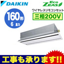 ダイキン 業務用エアコン EcoZEAS天井埋込カセット形エコ・ダブルフロー<標準>タイプ シングル160形SZRG160BCN(6馬力 三相200V ワイヤレス)