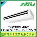 ■【在庫あり、即日出荷できます!】ダイキン 業務用エアコン EcoZEAS天井吊形<標準> シングル112形SZRH112BB(4馬力 三相200V ワイヤード)