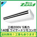 ■【在庫あり、即日出荷できます!】ダイキン 業務用エアコン EcoZEAS天井吊形<標準> シングル140形SZRH140BA-s(5馬力 三相200V ワイヤード)