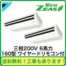 ■【在庫あり、即日出荷できます!】ダイキン 業務用エアコン EcoZEAS天井吊形<標準> 同時ツイン160形SZRH160BAD(6馬力 三相200V ワイヤード)■分岐管(別梱包)含む