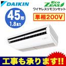 ダイキン 業務用エアコン EcoZEAS天井吊形<標準> シングル45形SZRH45BCNV(1.8馬力 単相200V ワイヤレス)