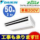 ダイキン 業務用エアコン EcoZEAS天井吊形<標準> シングル50形SZRH50BCNV(2馬力 単相200V ワイヤレス)