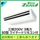 ■【数量限定特価】ダイキン 業務用エアコン EcoZEAS天井吊形<標準> シングル80形SZRH80BAT(3馬力 三相200V ワイヤード)