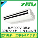 ■【数量限定特価】ダイキン 業務用エアコン EcoZEAS天井吊形<標準> シングル80形SZRH80BAV(3馬力 単相200V ワイヤード)