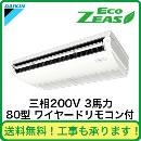 ■【在庫あり、即日出荷できます!】ダイキン 業務用エアコン EcoZEAS天井吊形<標準> シングル80形SZRH80BBT(3馬力 三相200V ワイヤード)
