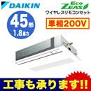 ダイキン 業務用エアコン EcoZEAS天井埋込カセット形シングルフロー<標準>タイプ シングル45形SZRK45BCNV(1.8馬力 単相200V ワイヤレス)
