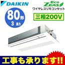 ダイキン 業務用エアコン EcoZEAS天井埋込カセット形シングルフロー<標準>タイプ シングル80形SZRK80BCNT(3馬力 三相200V ワイヤレス)