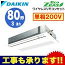 ダイキン 業務用エアコン EcoZEAS天井埋込カセット形シングルフロー<標準>タイプ シングル80形SZRK80BCNV(3馬力 単相200V ワイヤレス)