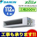 ダイキン 業務用エアコン EcoZEAS天井埋込ダクト形<高静圧> シングル112形SZRM112BC(4馬力 三相200V ワイヤード)