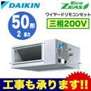 ダイキン 業務用エアコン EcoZEAS天井埋込ダクト形<高静圧> シングル50形SZRM50BCT(2馬力 三相200V ワイヤード)