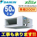 ダイキン 業務用エアコン EcoZEAS天井埋込ダクト形<高静圧> シングル50形SZRM50BCV(2馬力 単相200V ワイヤード)