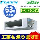 ダイキン 業務用エアコン EcoZEAS天井埋込ダクト形<高静圧> シングル63形SZRM63BCT(2.5馬力 三相200V ワイヤード)