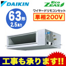 ダイキン 業務用エアコン EcoZEAS天井埋込ダクト形<高静圧> シングル63形SZRM63BCV(2.5馬力 単相200V ワイヤード)